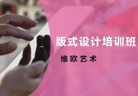 广州平面设计培训-版式设计培训班