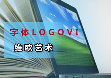 广州平面设计培训-字体LOGOVI培训班