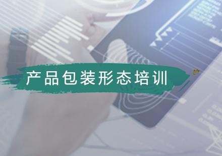 广州平面设计培训-产品包装形态培训班