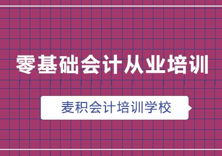 重慶麥積會計_零基礎會計從業培訓