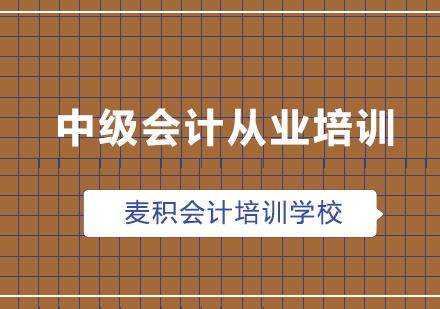 重慶麥積會計_中級會計從業培訓