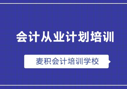 重慶麥積會計_會計從業計劃培訓
