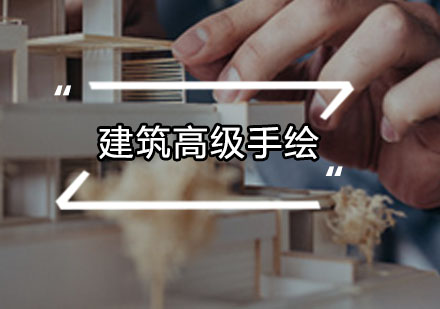 广州建筑设计师培训-建筑高级手绘培训班