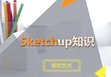 广州建筑设计师培训-Sketchup知识培训班
