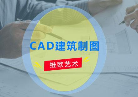 广州建筑设计师培训-CAD建筑制图培训班