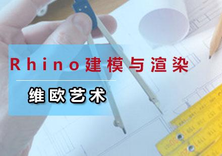 广州建筑设计师培训-Rhino建模与渲染培训班