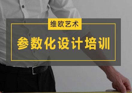 广州建筑设计师培训-参数化设计培训班