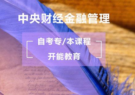 北京專本套讀培訓-中央財經金融管理自考專/本課程