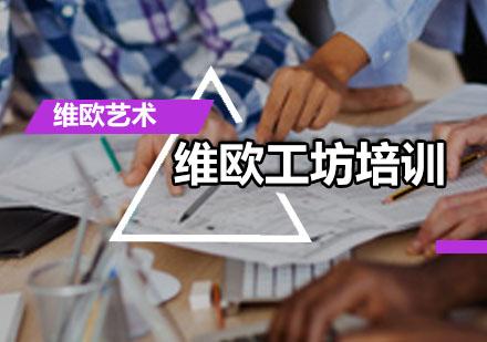 广州建筑设计师培训-维欧工坊培训课程