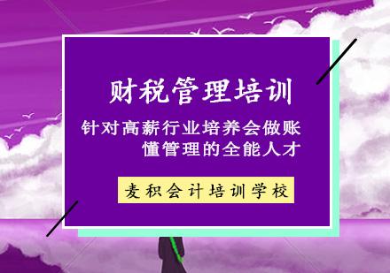 重慶麥積會計_財稅管理培訓