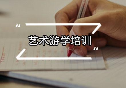 广州艺术游学培训-艺术游学培训班