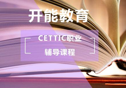 北京CETTIC職業證書培訓-CETTIC職業輔導課程