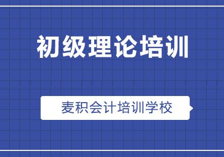 重慶麥積會計_初級理論培訓