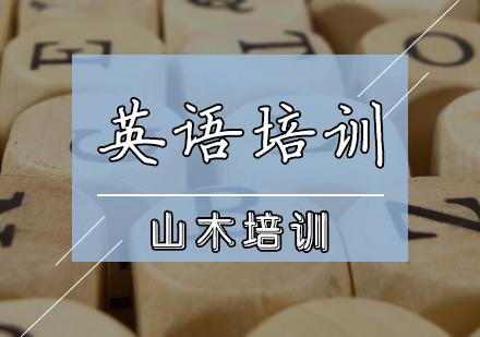 天津綜合英語培訓-英語培訓班