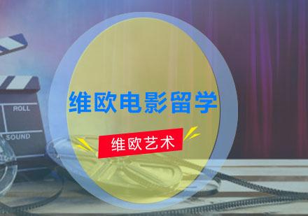 廣州電影留學培訓-維歐電影留學培訓課程