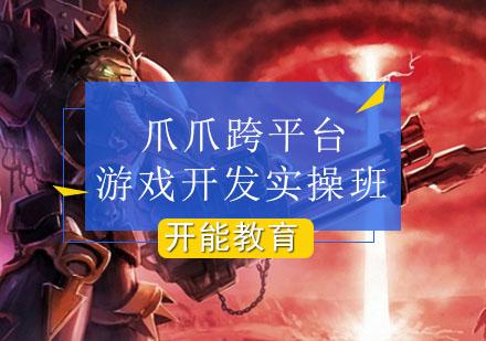 北京游戲開發培訓-爪爪跨平臺游戲開發實操班
