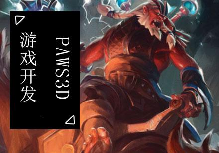 北京游戲開發培訓-PAWS3D游戲開發培訓班