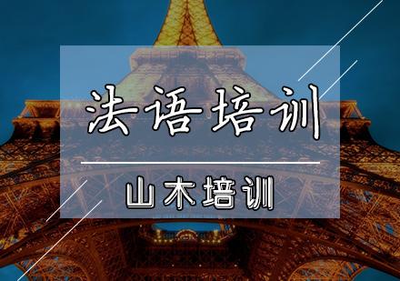 天津山木培訓_法語培訓班