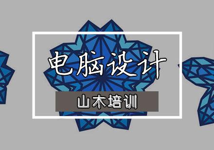 天津平面設計培訓-電腦設計培訓班
