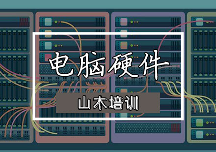 天津山木培訓_電腦硬件培訓課程