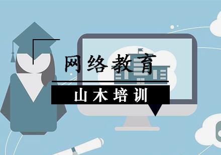 天津網絡教育培訓-網絡學歷提升課程