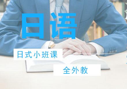 广州?;ü嗜沼颻日语全外教日式小班课