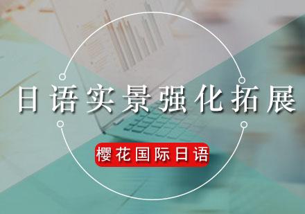 广州?;ü嗜沼颻日语实景强化拓展课