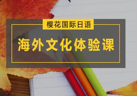 广州?;ü嗜沼颻日语海外文化体验课