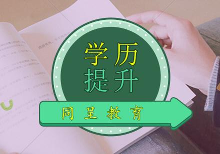 重慶自考學歷培訓-學歷提升培訓