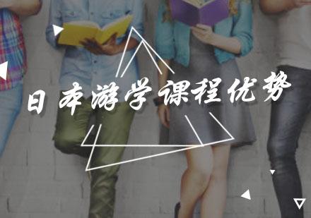 广州?;ü嗜沼颻日本游学课程优势