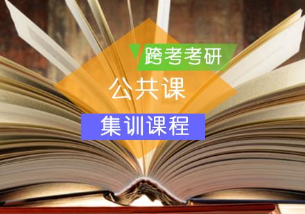 北京考研公共課培訓-公共課集訓課程