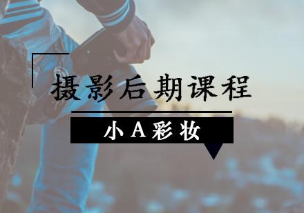 天津攝影培訓-攝影后期制作培訓班