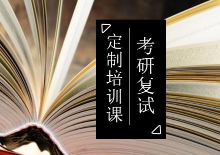 北京考研面試培訓-考研復試定制培訓課