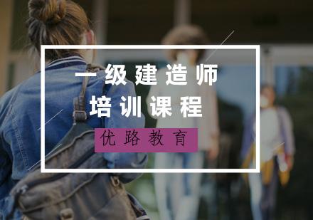 福州一級建造師培訓-一級建造師培訓課程