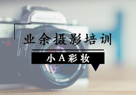 天津攝影培訓-日常攝影培訓班