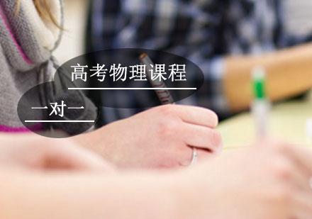 西安高考培訓-高考物理輔導,物理一對一培訓課程