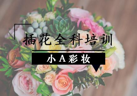 天津插花培訓-插花全科培訓班