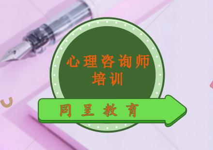 重慶心理咨詢培訓-心理咨詢師培訓