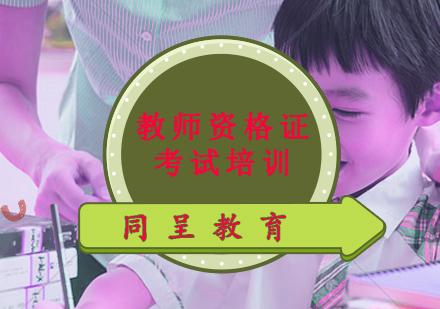 重慶同呈教育_教師資格證考試培訓