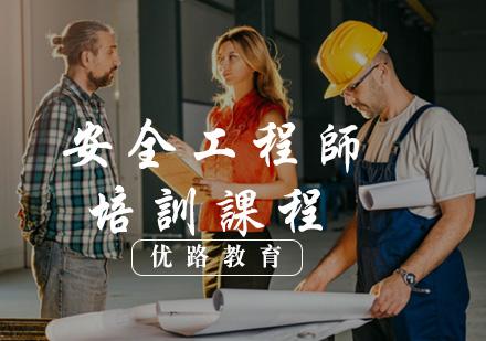 福州安全工程師培訓-安全工程師培訓課程
