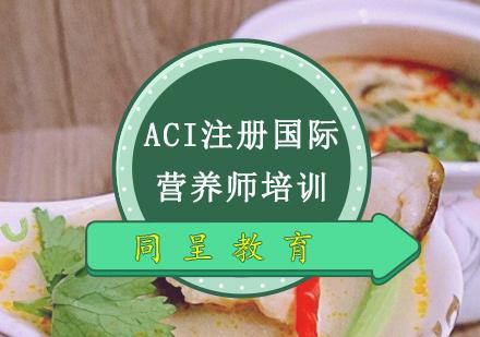 重慶營養師培訓-ACI注冊國際營養師培訓