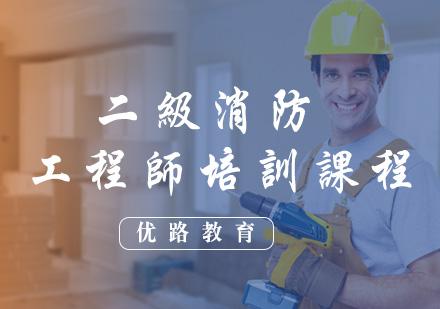 福州消防工程師培訓-二級消防工程師培訓課程