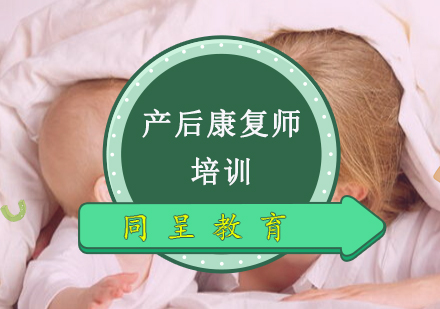 重慶健康管理師培訓-產后康復師培訓