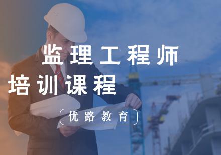 福州監理工程師培訓-監理工程師培訓課程