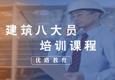 福州八大員培訓-建筑八大員培訓課程