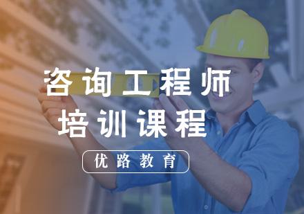 福州咨詢工程師培訓-咨詢工程師培訓課程
