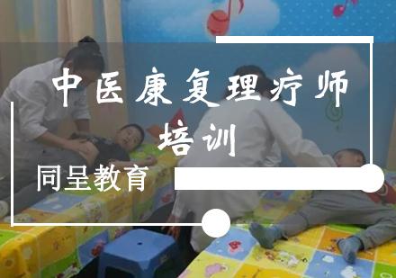 中醫康復理療師培訓