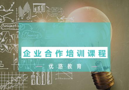 福州優路職業培訓_企業合作培訓課程