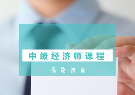 福州經濟師培訓-中級經濟師培訓課程
