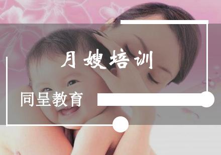 重慶同呈教育_月嫂培訓